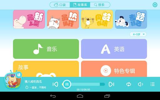 口袋故事听听聽聽HD-給寶寶聽兒歌 故事 三字經(kids)