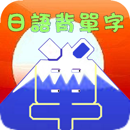 日語背單字, JLPT N5~N1 教育 App LOGO-硬是要APP