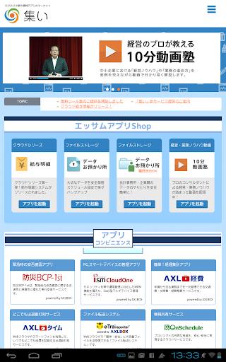 u96c6u3044 2.0.0.0 Windows u7528 4