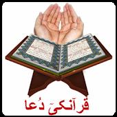 Qur'anic Dua
