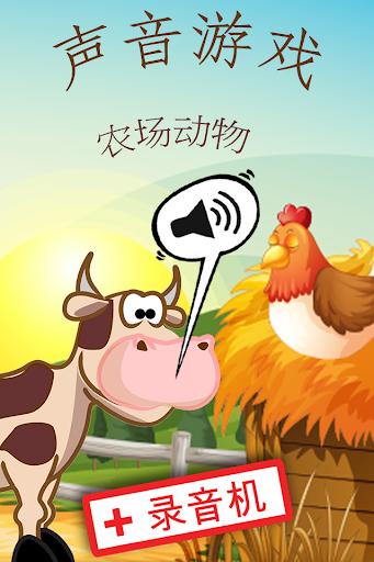 免费 声音游戏农场动物