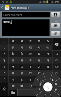 Swarachakra Bangla Keyboard- screenshot thumbnail