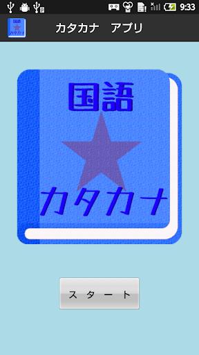 【無料】カタカナアプリ:いちらんを見て覚えよう! 男子用