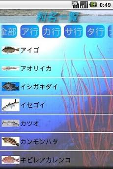 沖縄釣魚図鑑のおすすめ画像2