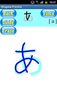 Hiragana practice (Free) - screenshot thumbnail