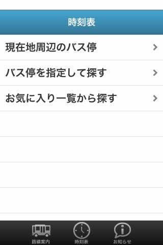 玩交通運輸App 北港バス案内-大阪南港・舞洲・中之島地区免費 APP試玩
