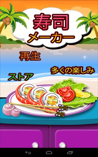寿司メーカー - 料理ゲーム