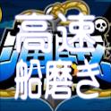 海賊トレジャー高速自動船みがき(6倍速)