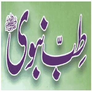 Tib e Nabvi in Urdu 書籍 App LOGO-硬是要APP