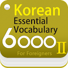 Korean Essential Vocabulary Ⅱ icon