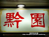 黔園川菜老店