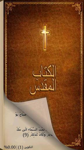 الكتاب المقدس Arabic Bible