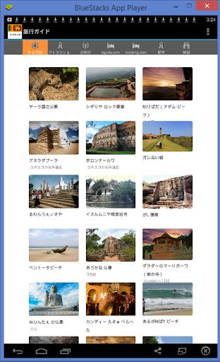 スリランカ旅行ガイド