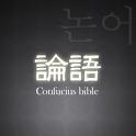 논어(論語) icon