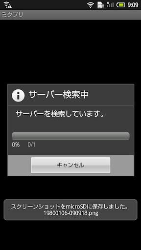 u30dfu30afu30d7u30ea 1.0.1 Windows u7528 5