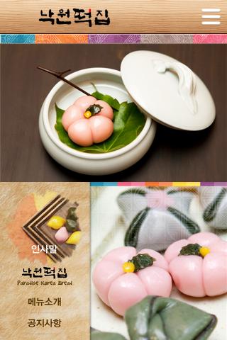 연무낙원떡집