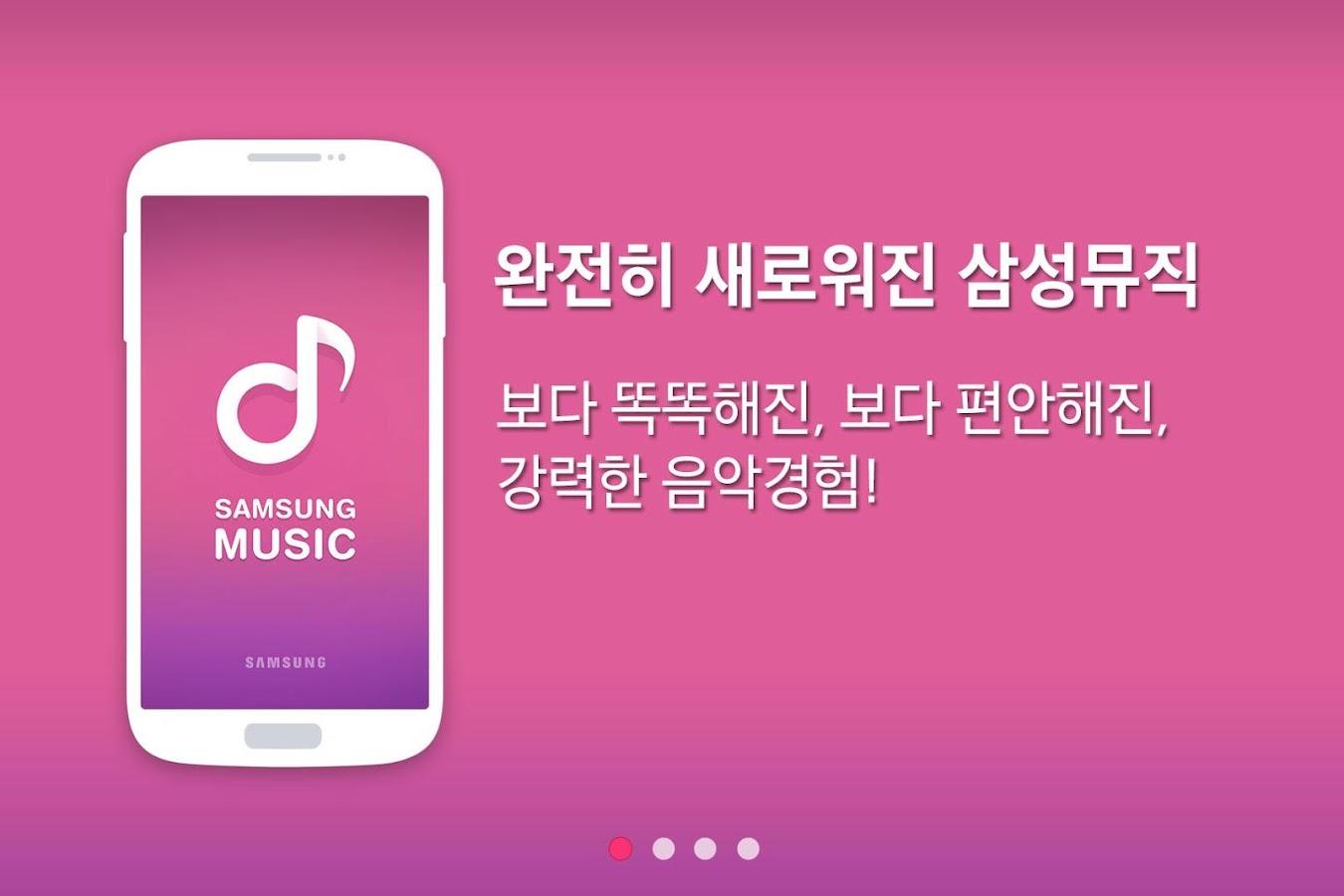 삼성뮤직 - screenshot