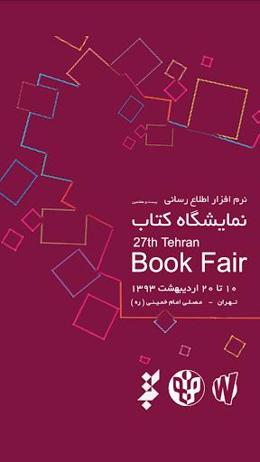 اپلیکیشن نمایشگاه کتاب تهران