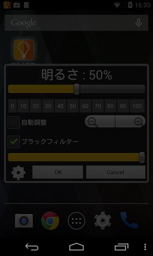 無料工具Appの明るさ設定スライダー Pro 〜 ブルーライト明るさ軽減!|記事Game