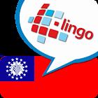 L-Lingo ビルマ語を学ぼう icon