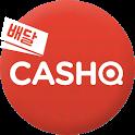 배달캐시큐 - 배달음식 배달앱 icon