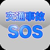 交通事故SOS 損害賠償自動シミュレーション