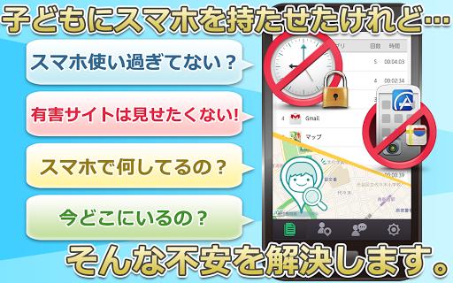スマモリ管理ツール-親子で始めるスマホモニタリングアプリ