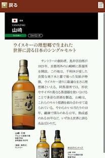 洋酒手帳- screenshot thumbnail