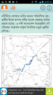 Rivers of Bangladesh- screenshot thumbnail