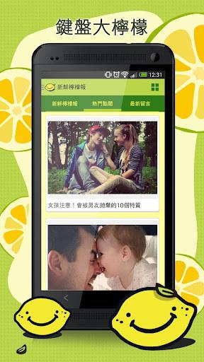 【免費新聞App】鍵盤大檸檬-APP點子