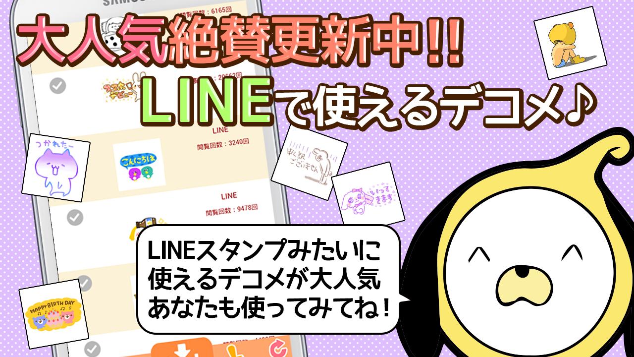 メール★エモジバ☆デコメ絵文字スタンプ画像全部無料で取り放題- screenshot
