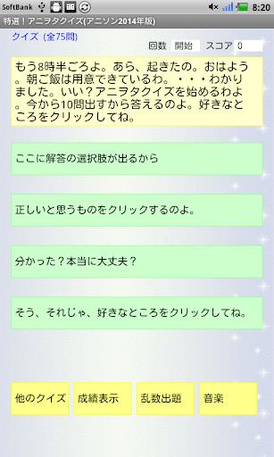 特選!アニヲタクイズ アニソン2014年版
