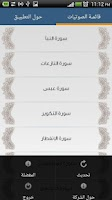 Screenshot of تفسير جزء عم - مشاري العفاسي