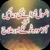 Anmol Khazane Ki Duaen