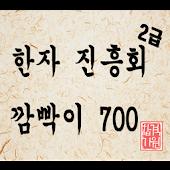 한자 진흥회 2급 700자 깜빡이 학습기