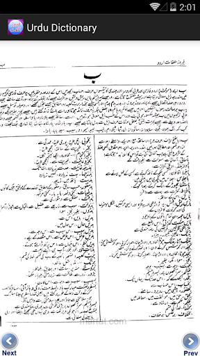 Urdu to Urdu Dictionary  screenshots 8