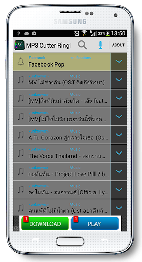 โปรแกรมตัดเพลง MP3 สร้างริงโทน