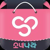 소녀나라 - SONYUNARA (10대 1위 쇼핑몰)