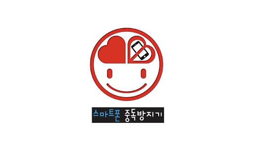 필수앱 폰보지마 -스마트폰 중독방지기-pro