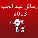 رسائل حب  للواتس أب 2013 icon