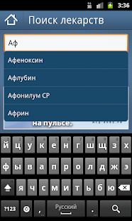 МЕД-инфо- screenshot thumbnail