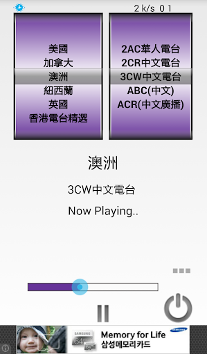 Overseas Chinese Radio