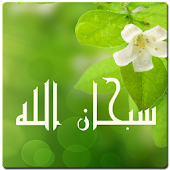 Sobhan allah live wallpaper