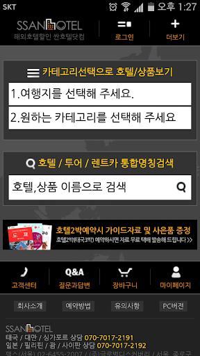 싼호텔닷컴 호텔예약-일본 대만등 해외호텔 예약 렌트카