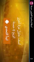 Screenshot of Islamic questions