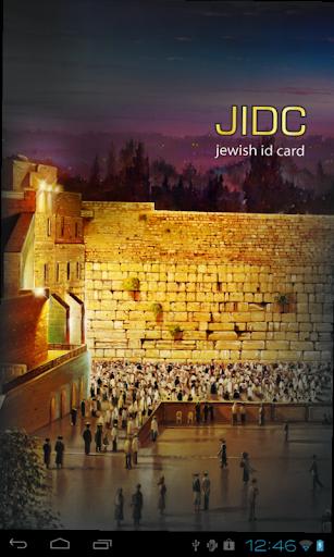 JewishIdCard