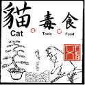 Cat Toxic Food [Free] icon