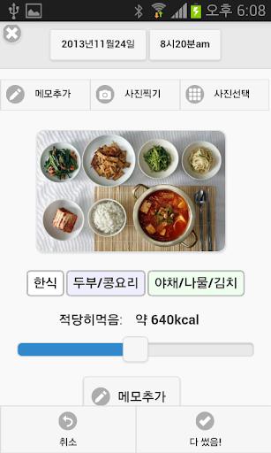 라이브 다이어리 - 식단일기 - 다이어트 일기