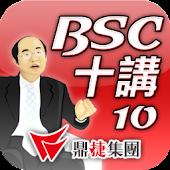 BSC十講-第十講 從心經看企業