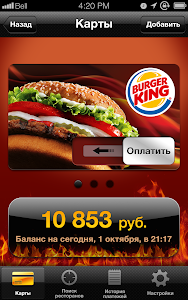 BURGER KING Card screenshot 6